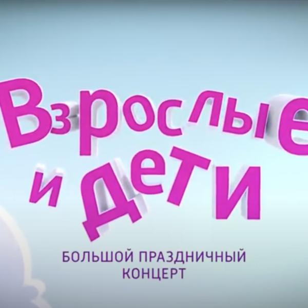 Взрослые и дети в ГЦКЗ Россия
