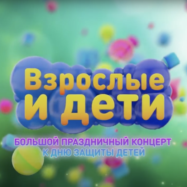 Праздничный концерт к Дню защиты детей Взрослые и дети
