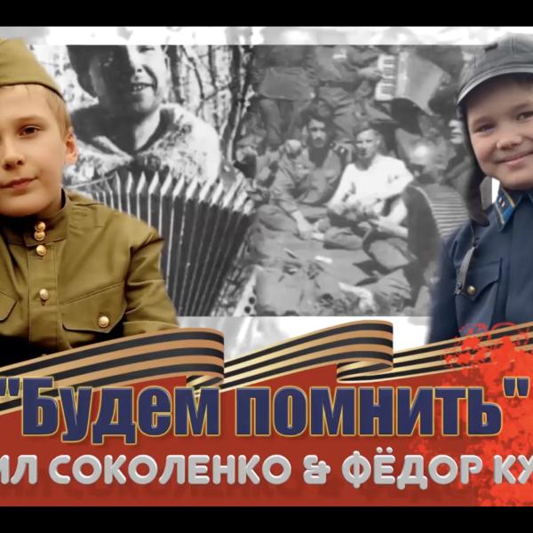 Даниил Соколенко и Фёдор Кучеров ко дню победы