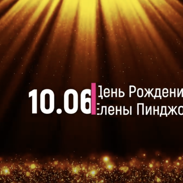 Поздравление Е.М. Пинджоян с Днем РОЖДЕНИЯ!