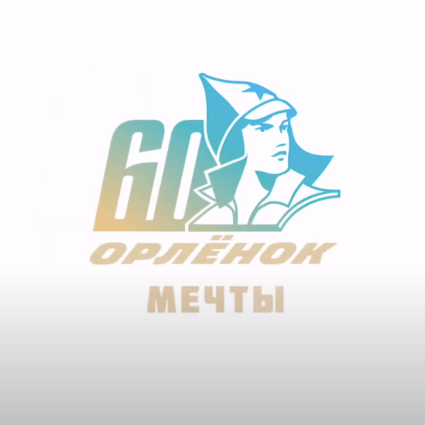 "Клип к 60-летию ""Орленка"""