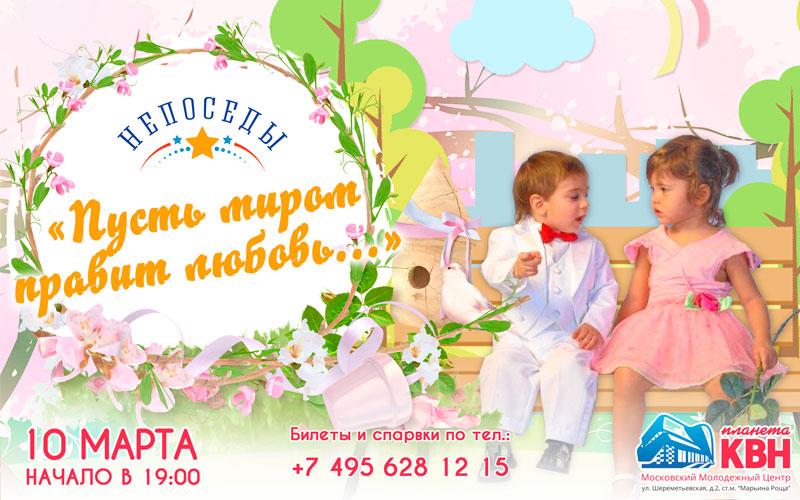 «Непоседы» объявляют Весну!