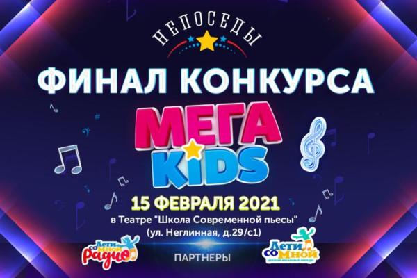 Финал первого творческого конкурса «МЕГА KIDS» состоится 15 февраля
